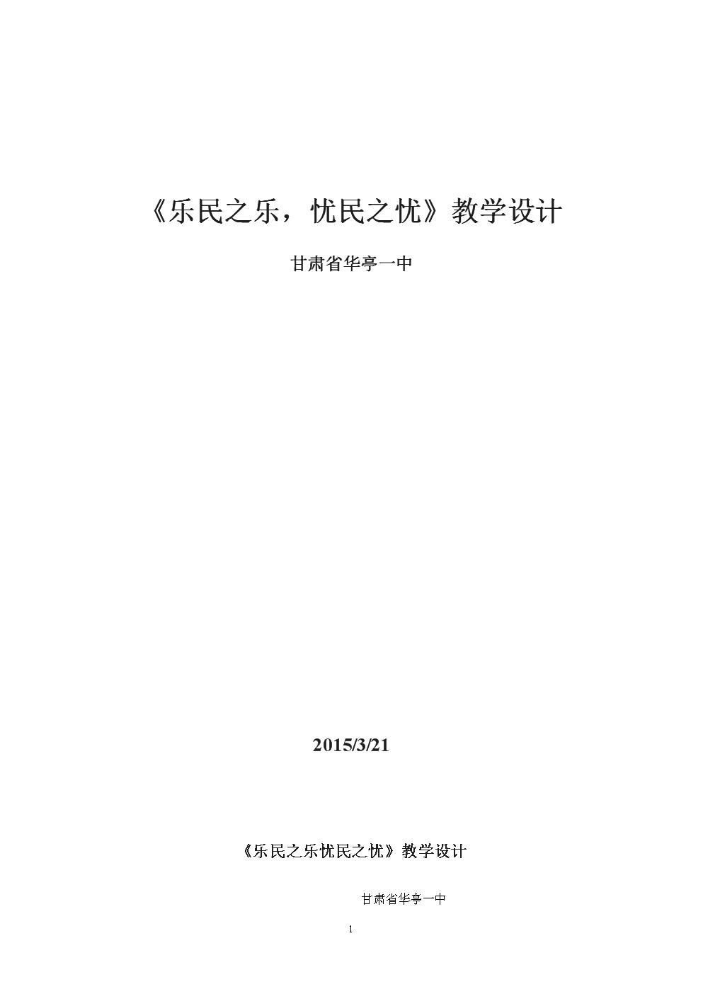 《乐民之乐,忧民之忧》教学设计.doc