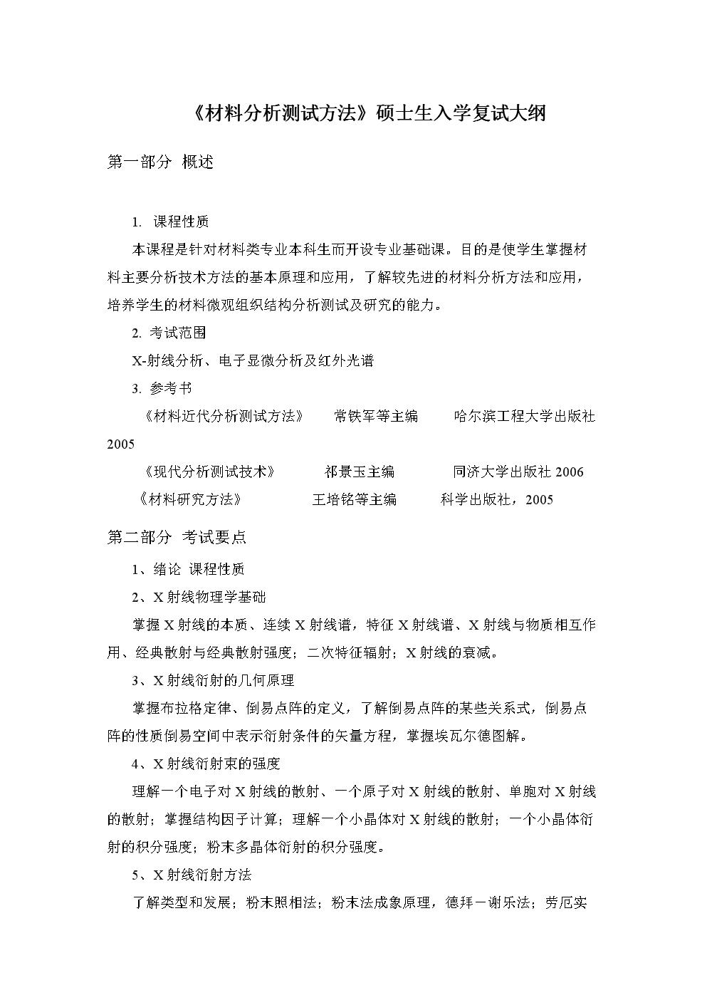《材料分析测试方法》硕士生入学复试大纲.doc