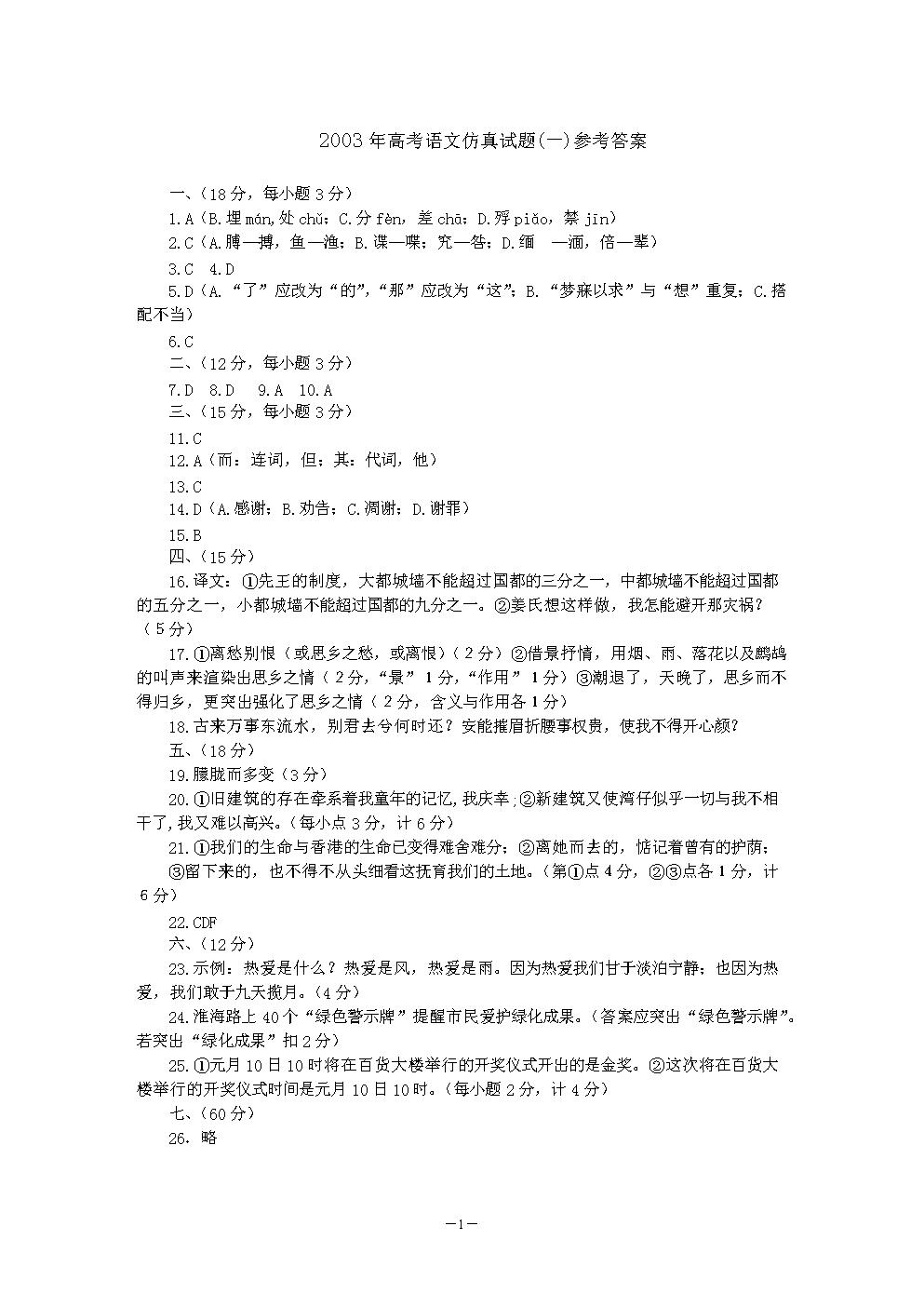 2003年高考语文仿真试题(一)参考答案.doc