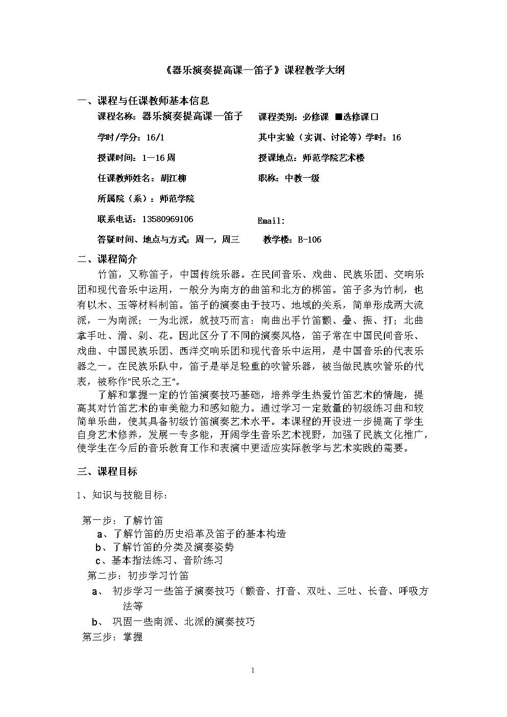 《器乐演奏提高课笛子》课程教学大纲.doc