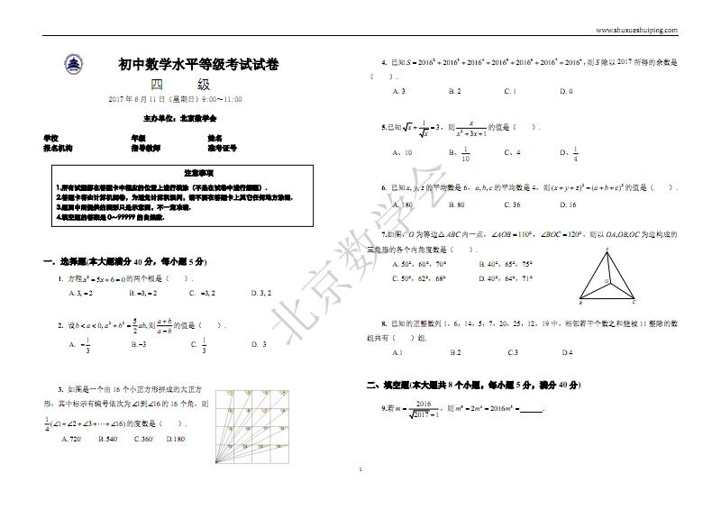 初中数学水平等级考试试卷.pdf