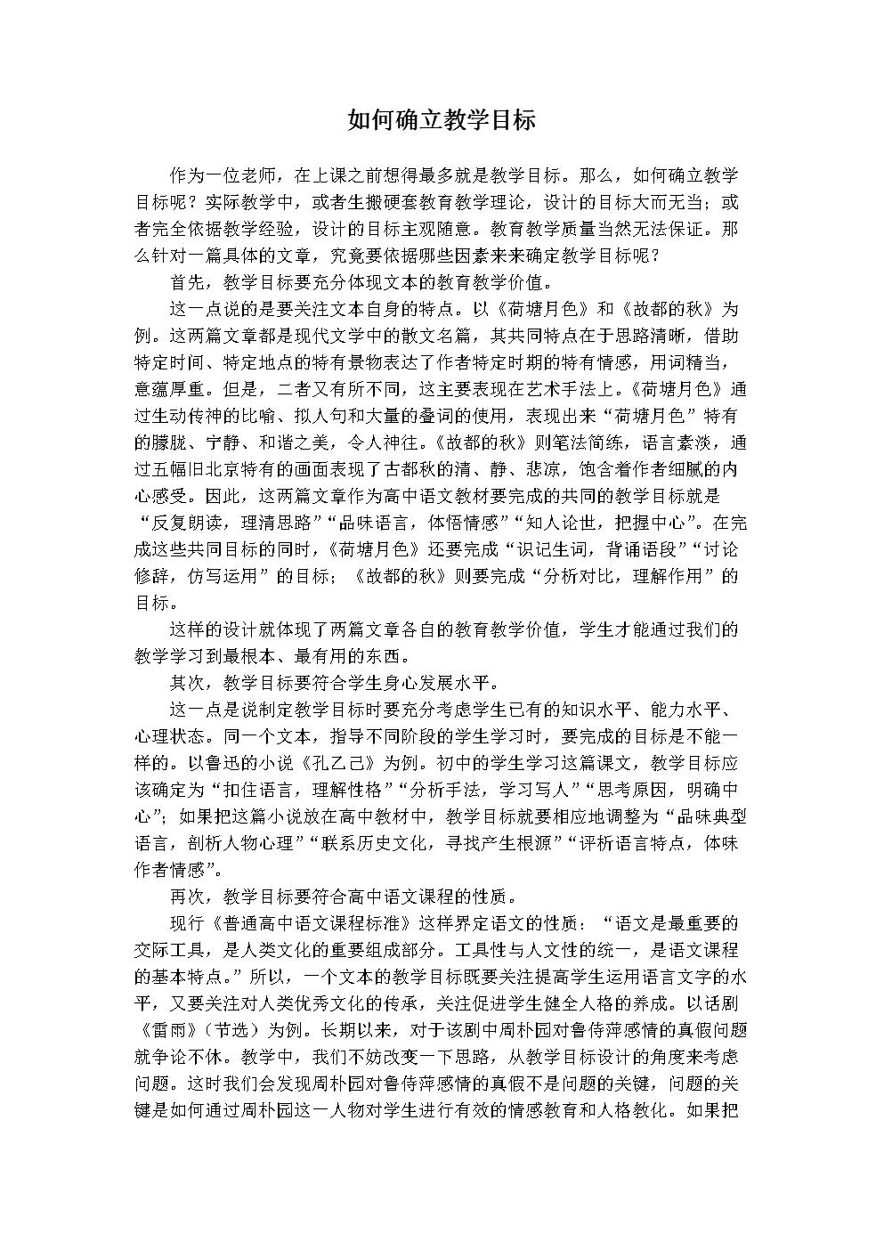 如何确立教学目标.doc