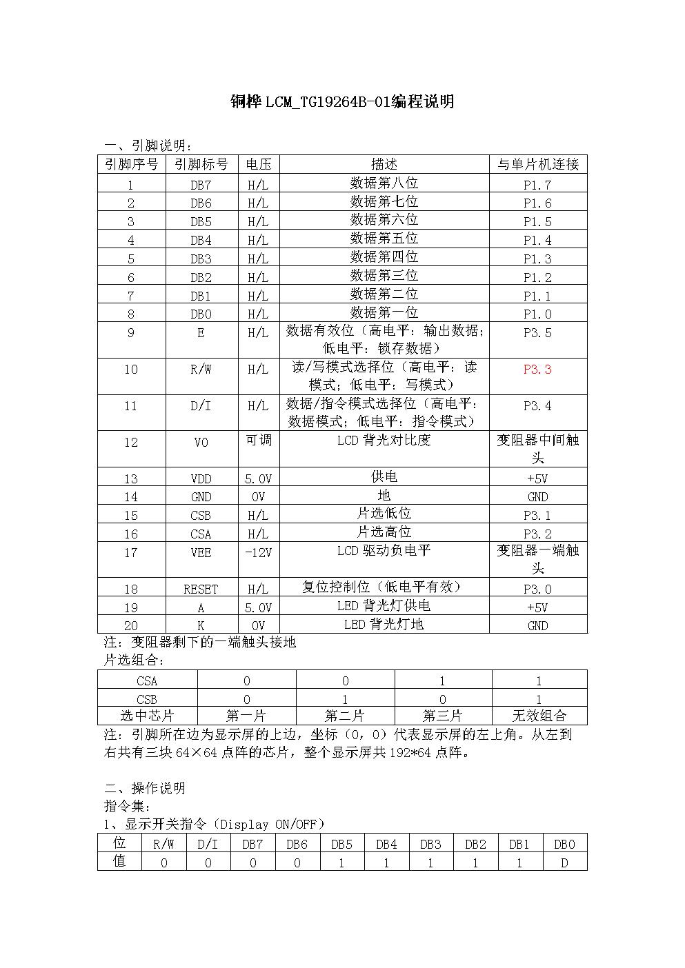 铜桦LCM_TG19264B-01编程说明.doc