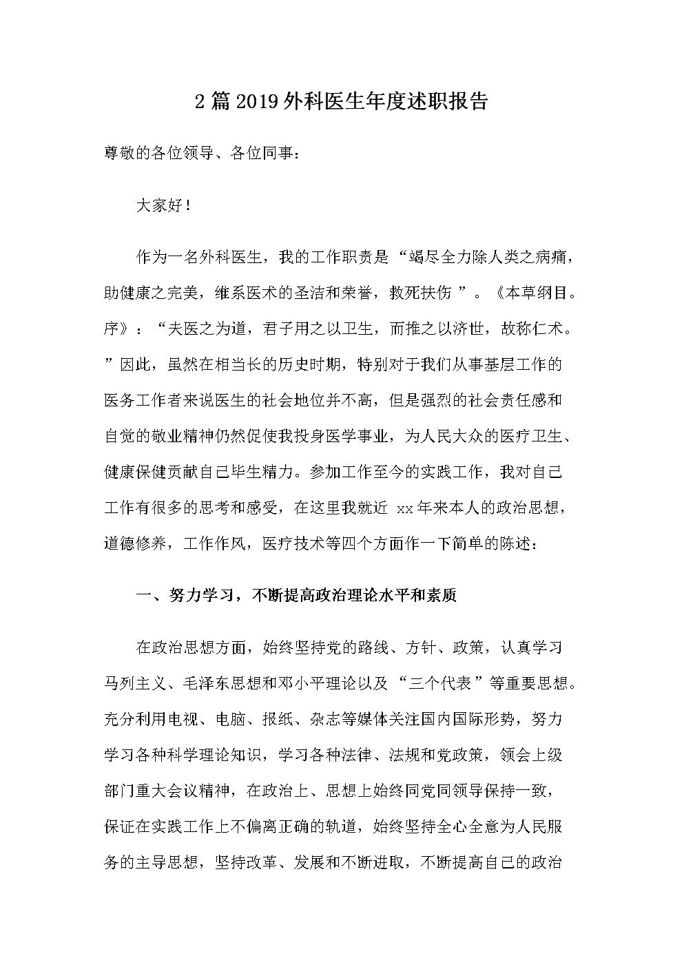 2篇2019外科医生年度述职报告.doc