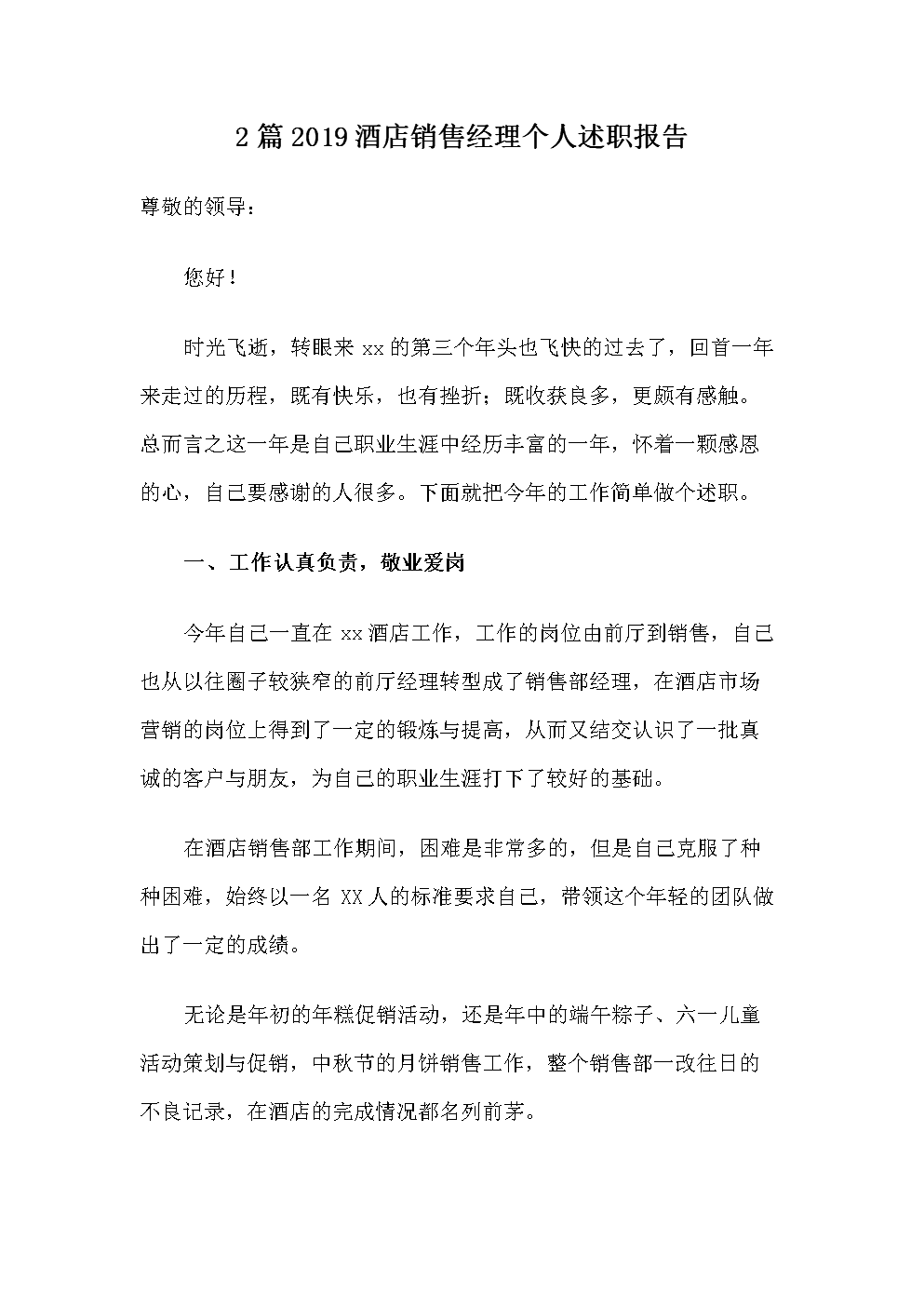 2篇2019酒店销售经理个人述职报告.doc