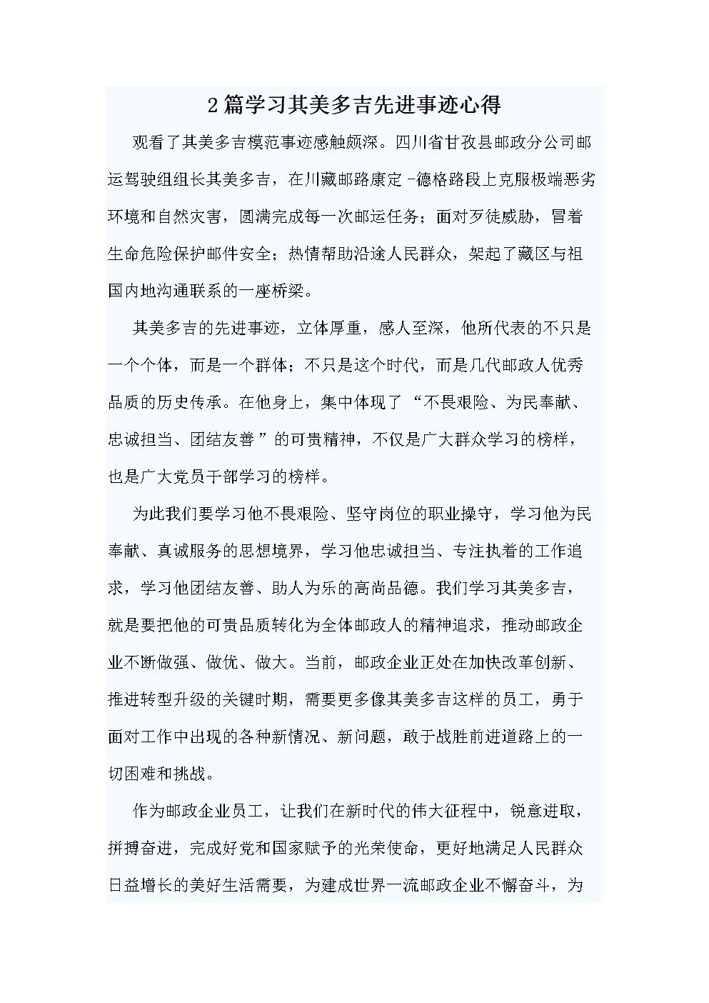 2篇学习其美多吉先进事迹心得.doc