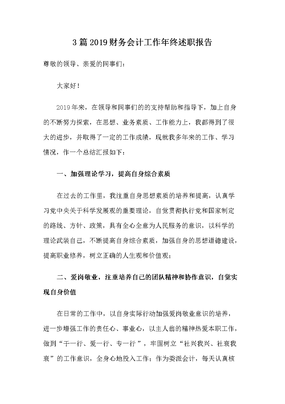 3篇2019财务会计工作年终述职报告.doc