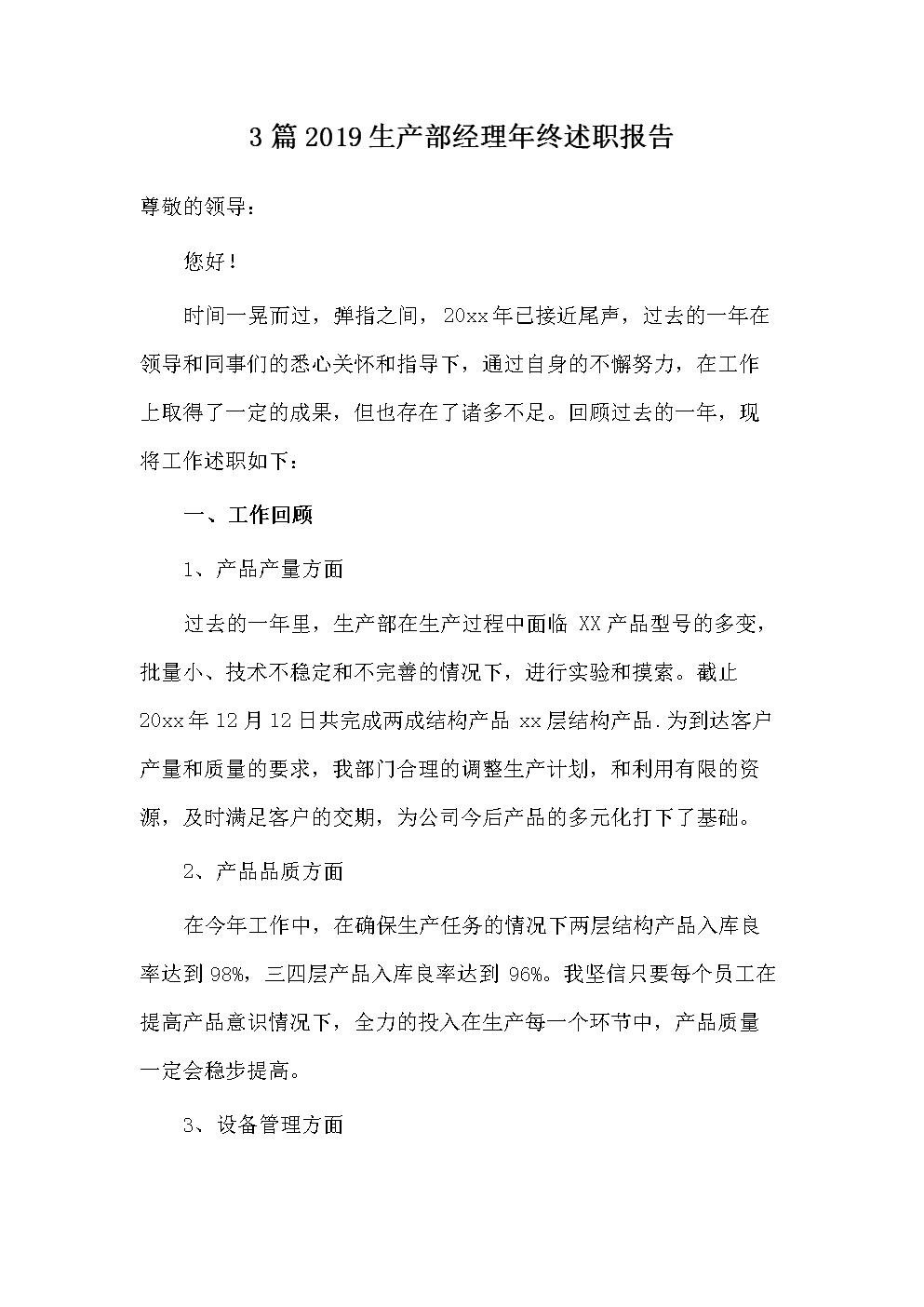 3篇2019生产部经理年终述职报告.doc