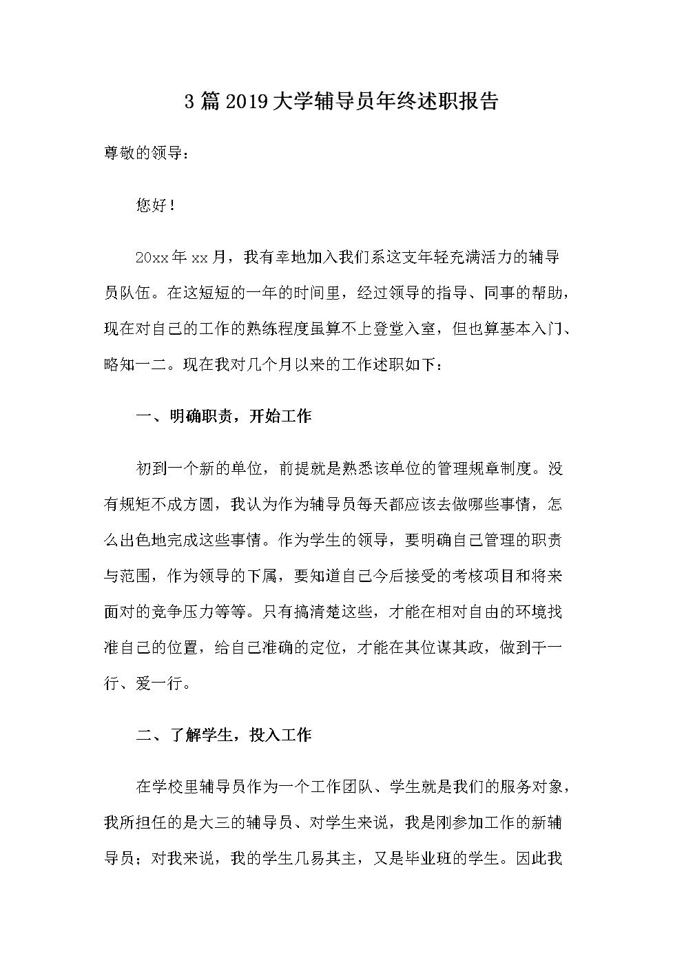 3篇2019大学辅导员年终述职报告.doc