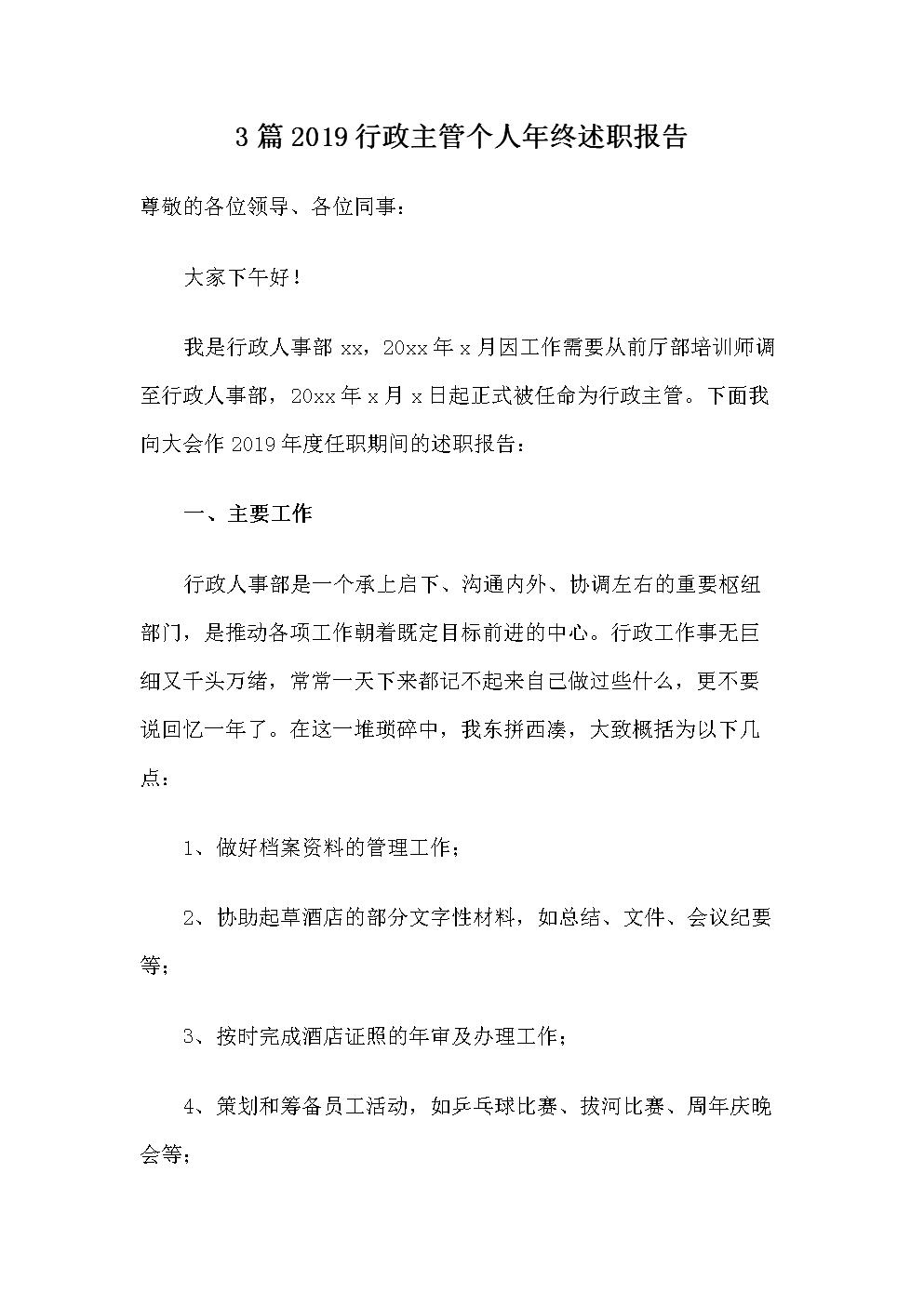 3篇2019行政主管个人年终述职报告.doc