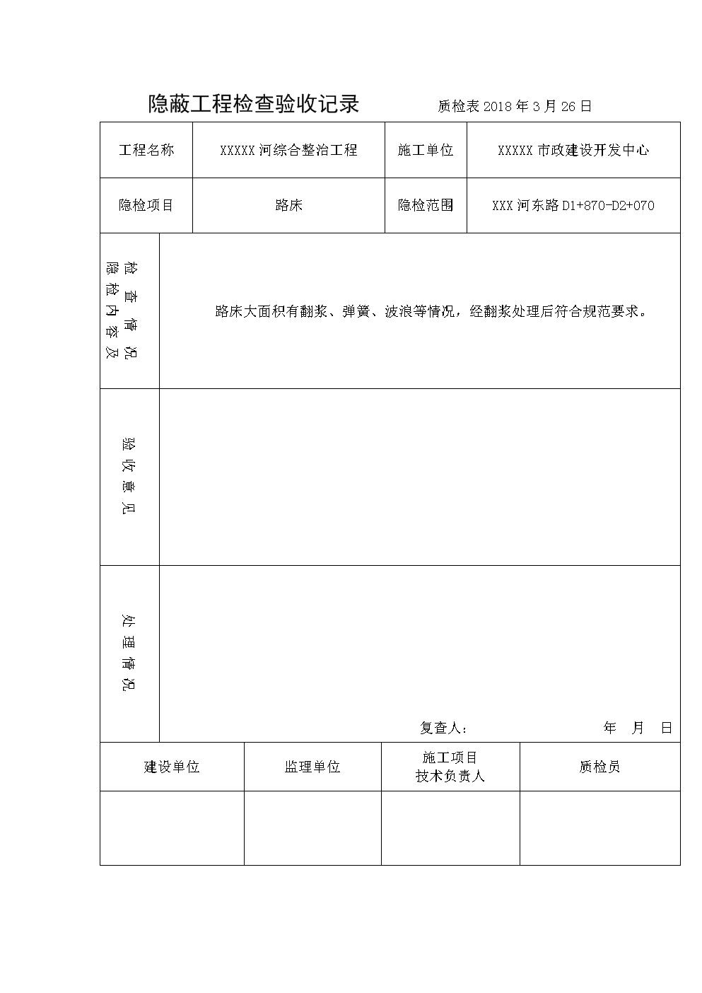 隐蔽工程检查验收记录000.doc