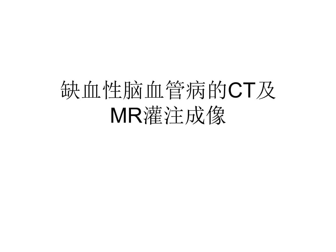 缺血性脑血管病的CT及MR灌注成像PPT课件88页.ppt