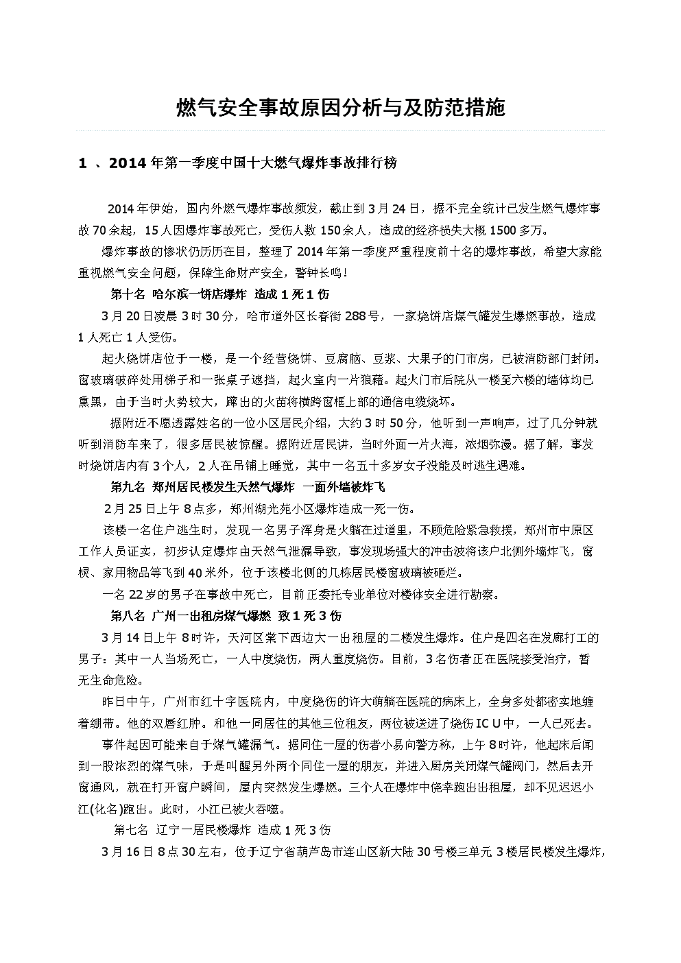 燃气安全事故原因分析与及防范措施.doc