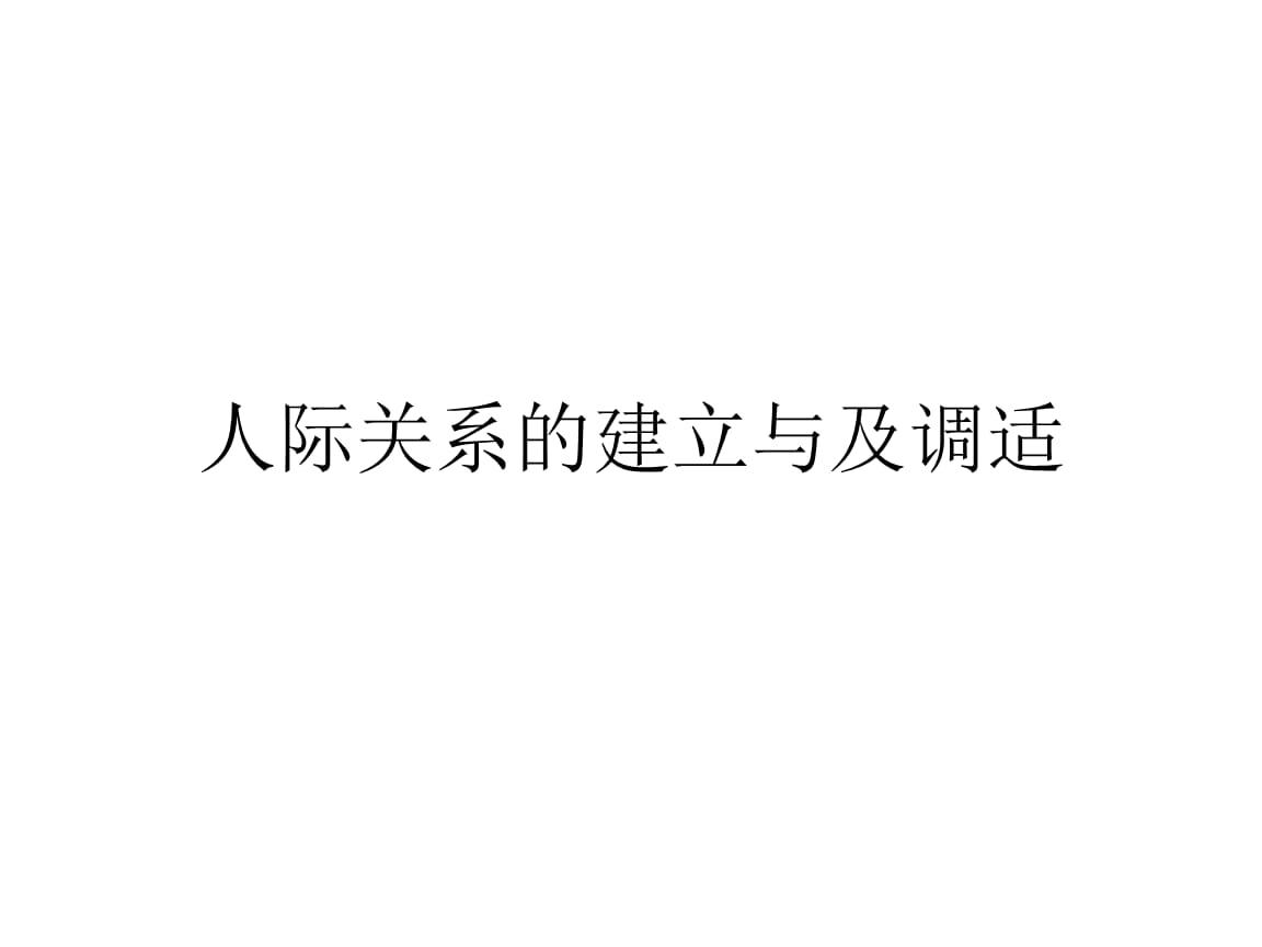 人际关系的建立与及调适PPT课件40页.ppt