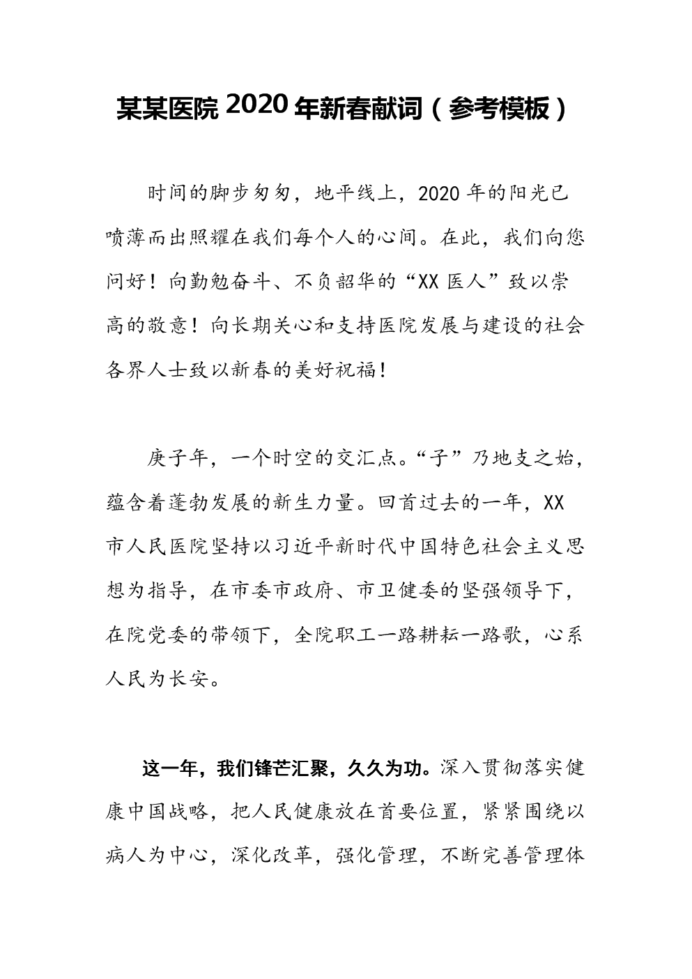 某某医院2020年新春献词(参考模板).doc