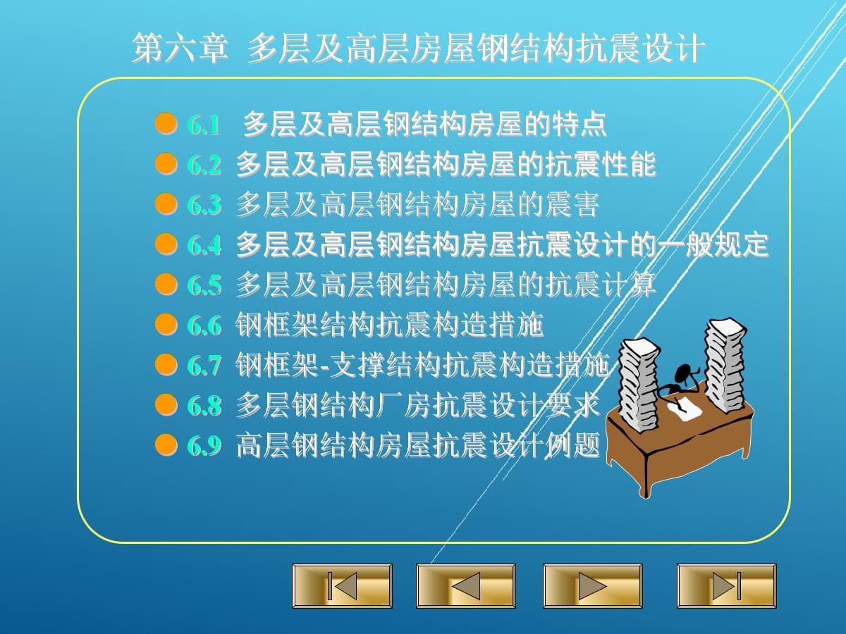 建筑结构抗震第6章 多层及高层钢结构房屋抗震设计.ppt图片