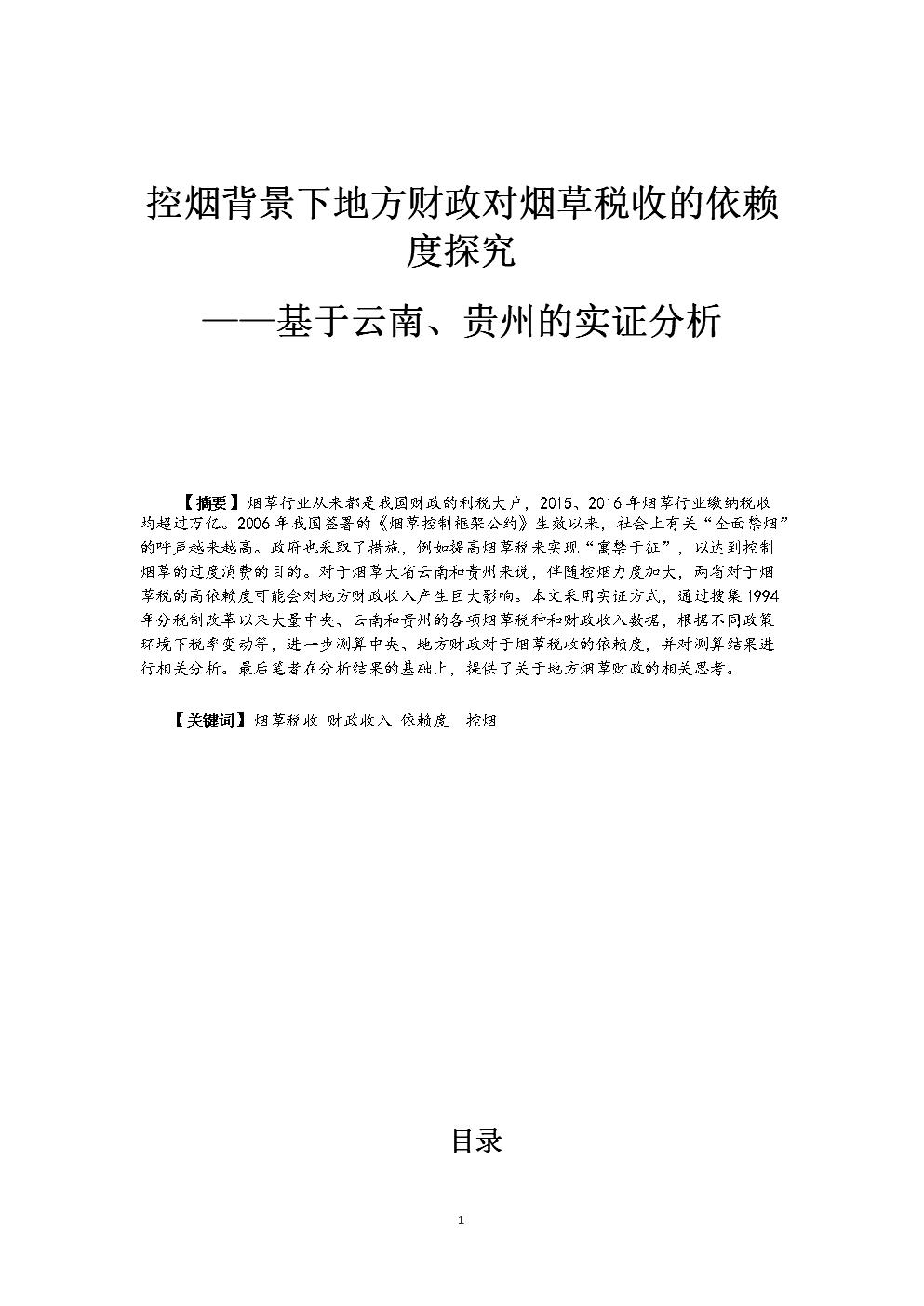 控烟背景下地方财政对烟草税收的依赖度探究——基于云南、贵州的实证分析.doc