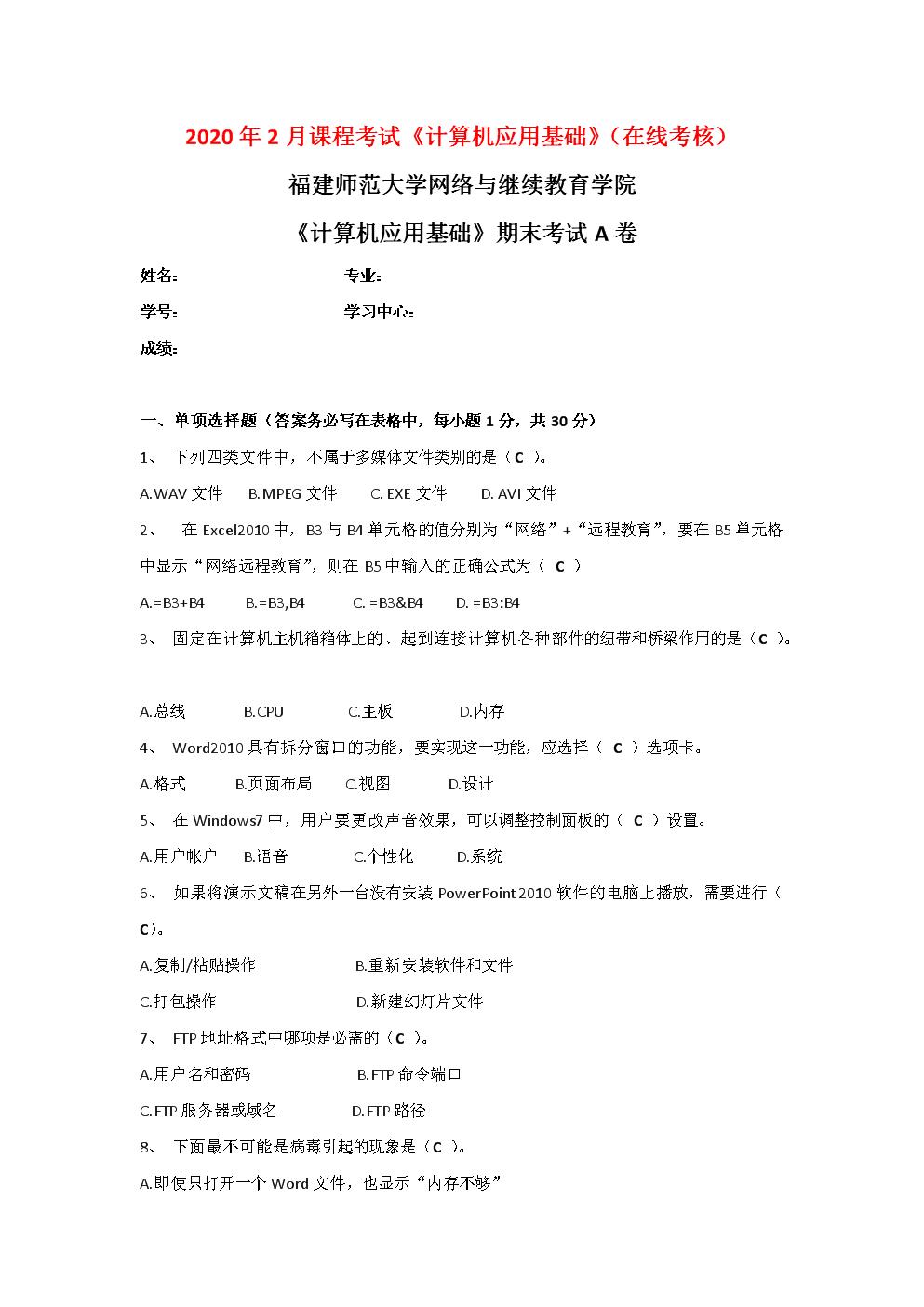 福建师范大学2020年2月课程考试《计算机应用基础》期末试卷A(在线考核)答案.docx