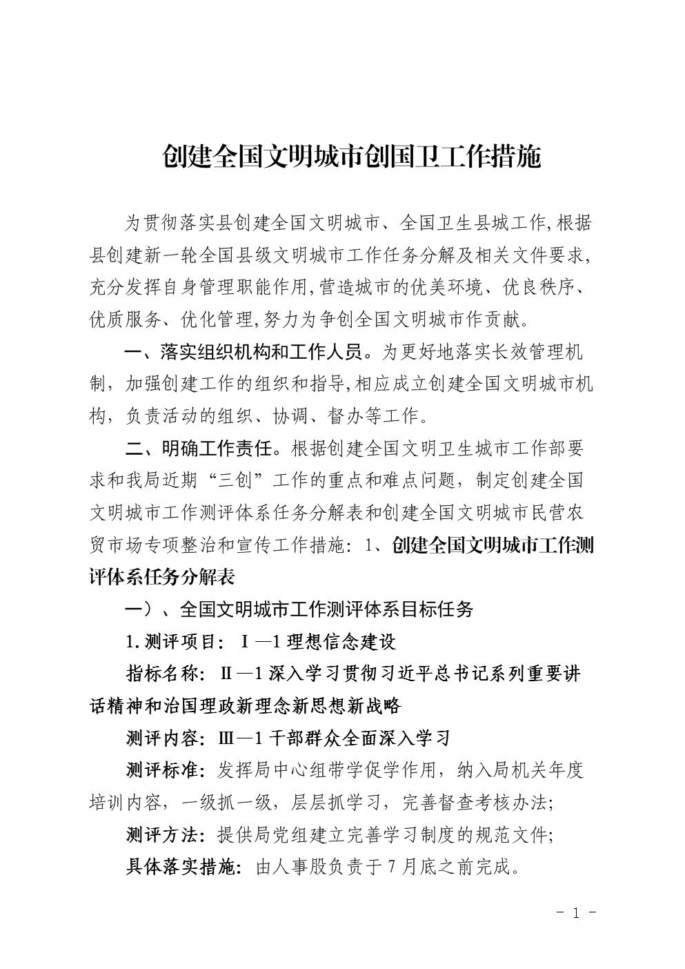 创建全国文明城市及全国卫生县城工作措施.doc