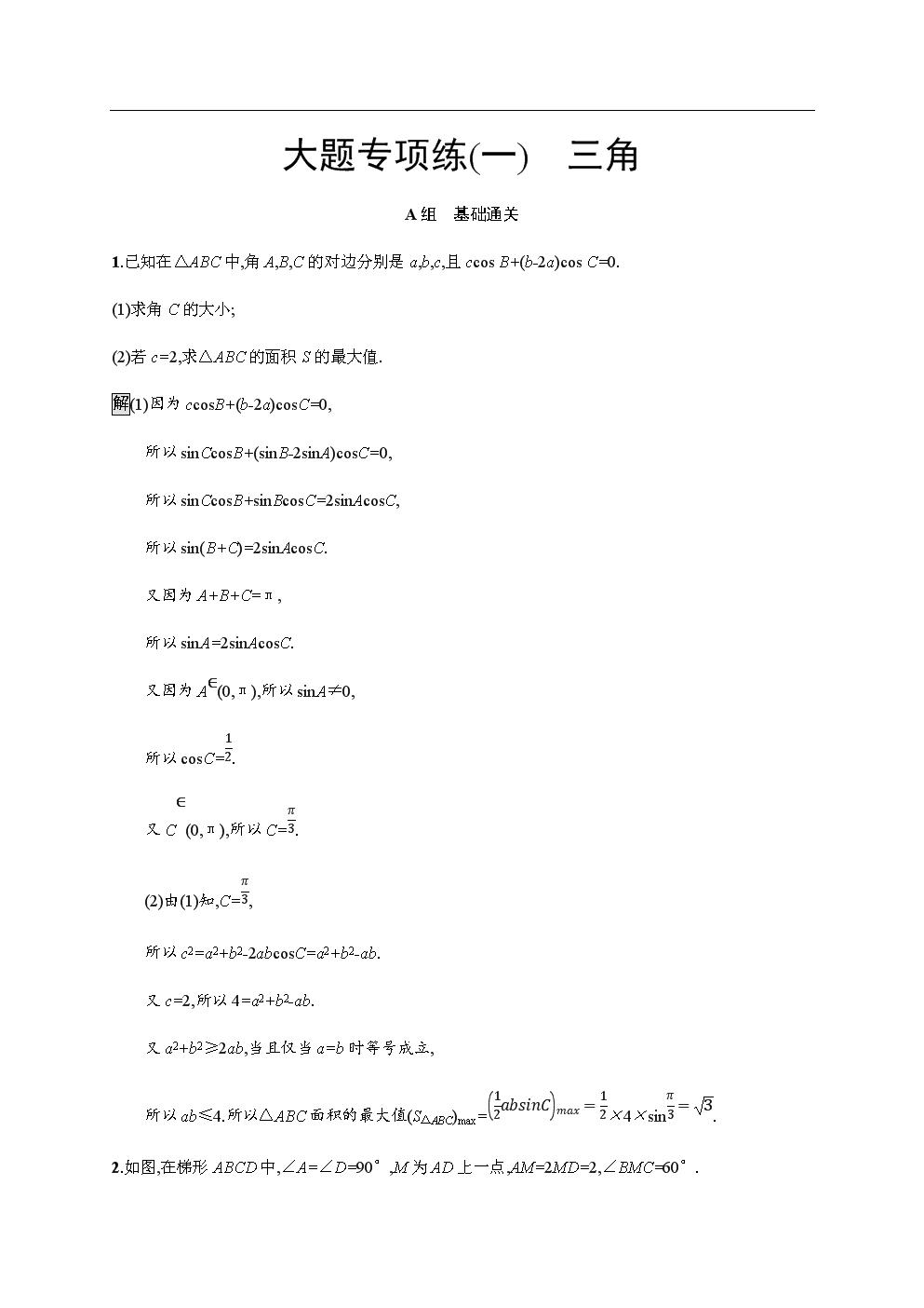 高考数学专题总复习(通用版).docx