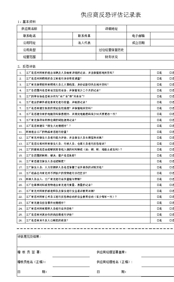 供应商反恐评估.xls