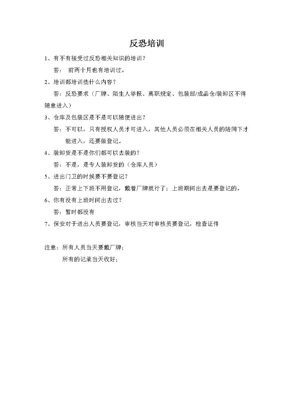 反恐员工培训调查.doc
