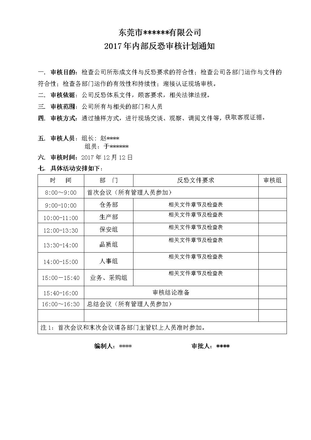 反恐内审计划.doc