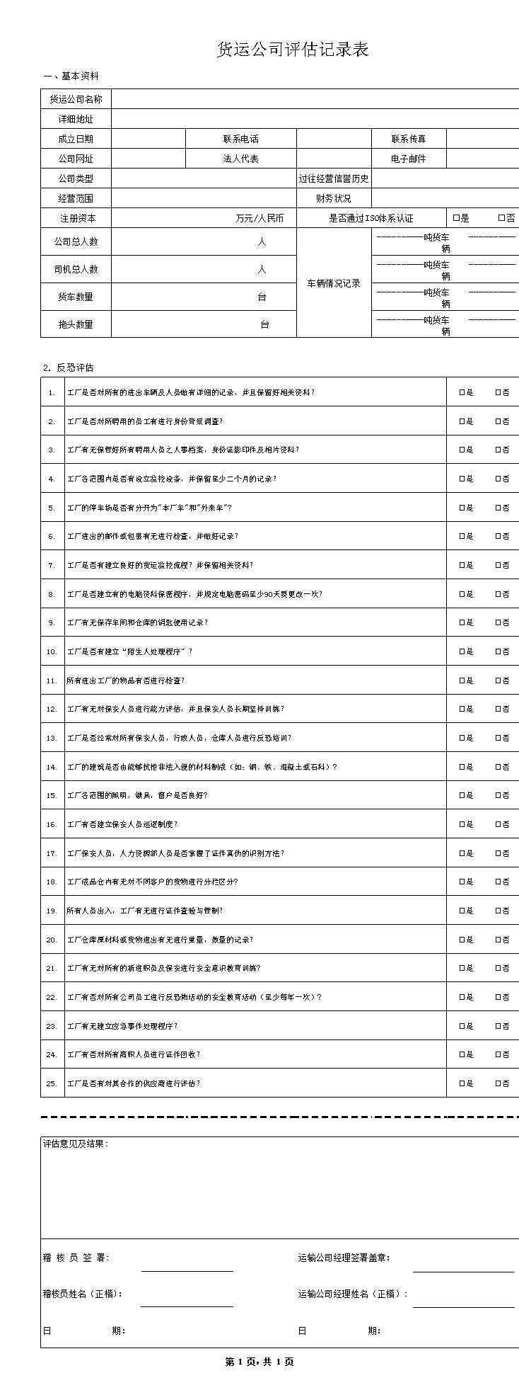 反恐验厂货运公司评估.xls