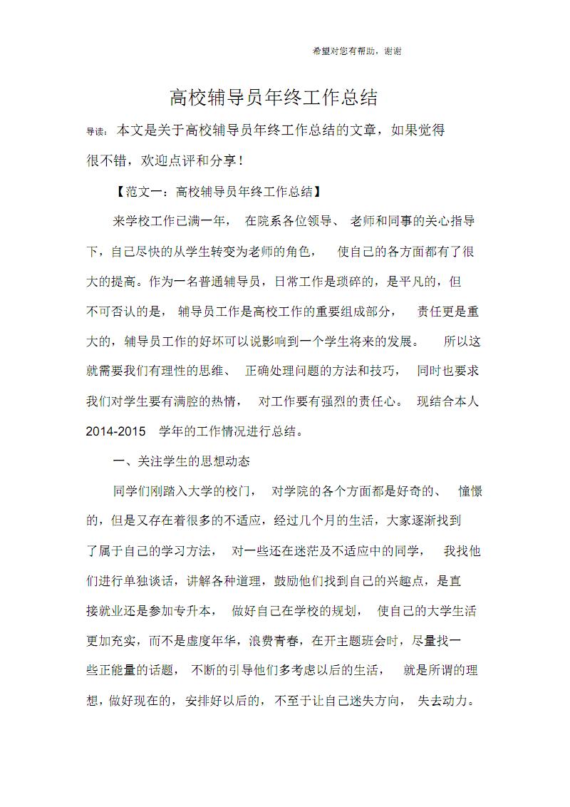 高校辅导员年终工作总结.pdf