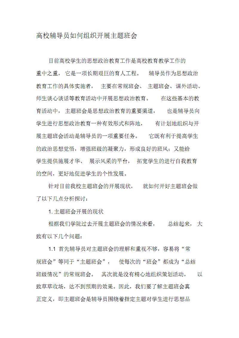 高校辅导员如何组织开展主题班会-年精选文档.pdf