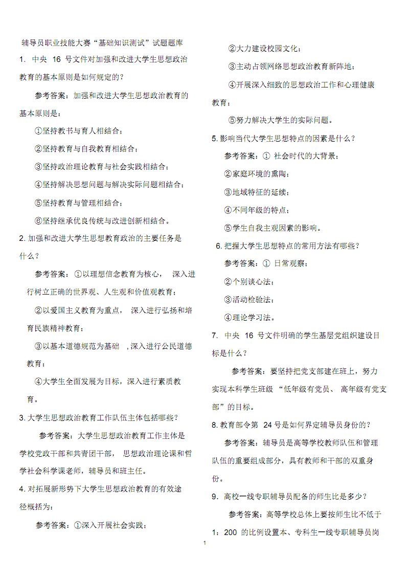 高校辅导员基础知识必备.pdf