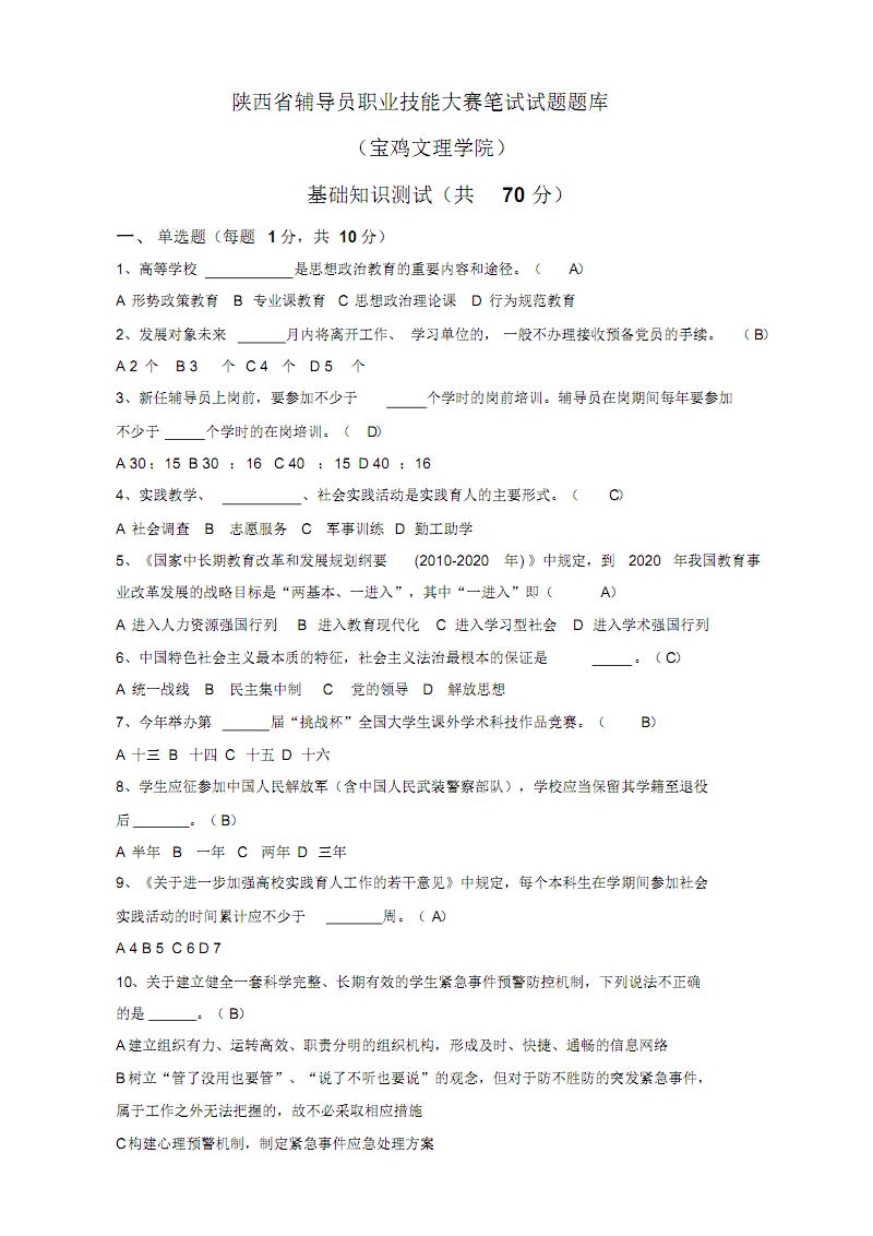 陕西省辅导员职业技能大赛笔试试题题库(宝鸡文理学院).pdf