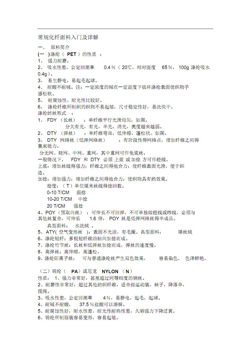 面料基础知识整理——入门必看.pdf