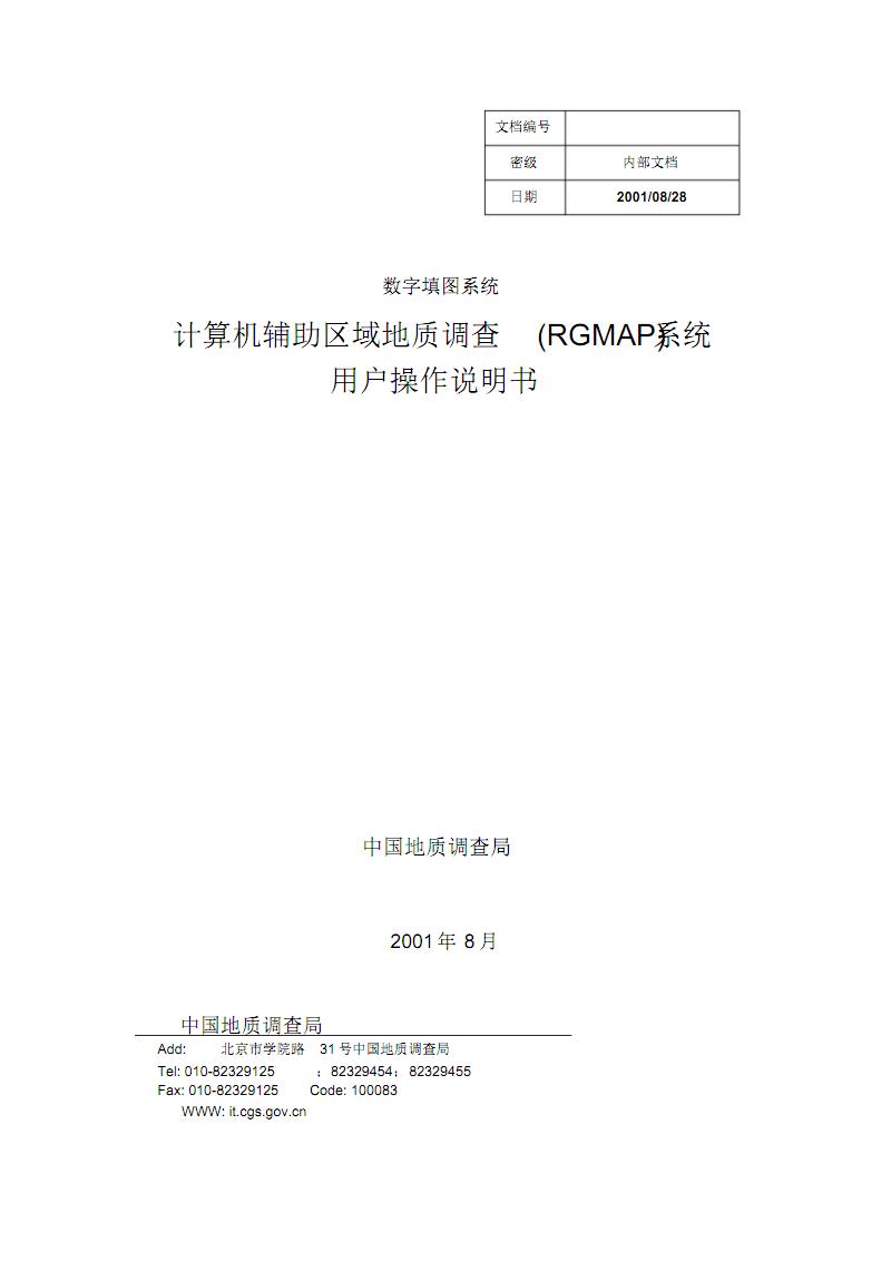 野外数据采集系统(rgmap)使用说明书.pdf