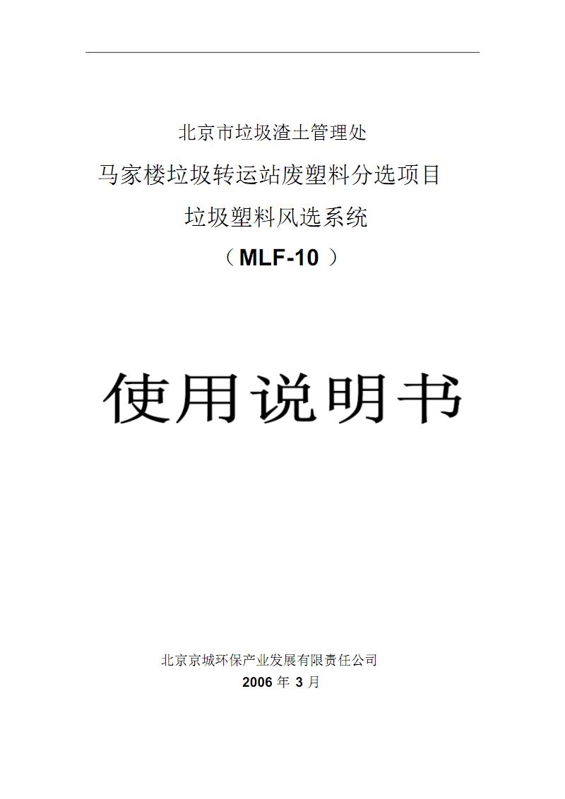 风选系统使用说明书.pdf