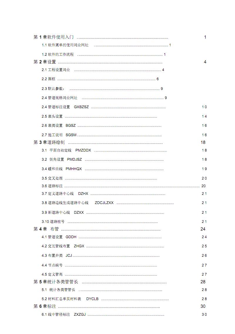 鸿业市政管线使用说明书.pdf
