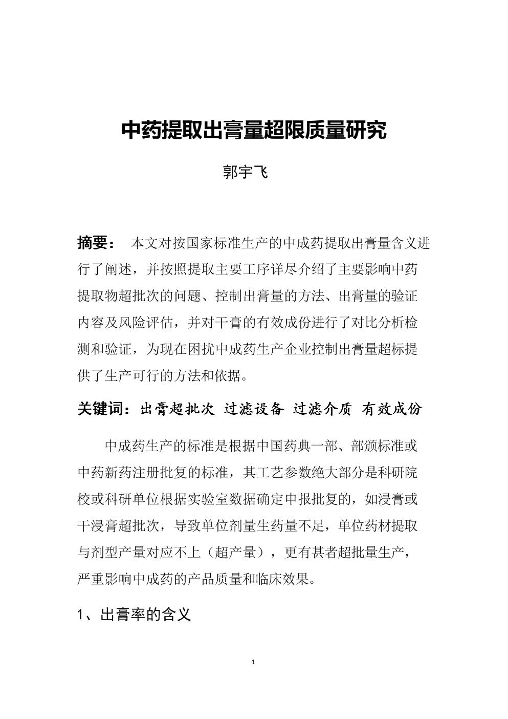 中药提取出膏量超限质量研究(全文).docx
