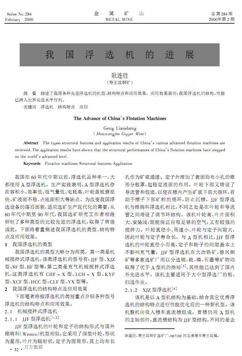 我国浮选机的进展.pdf