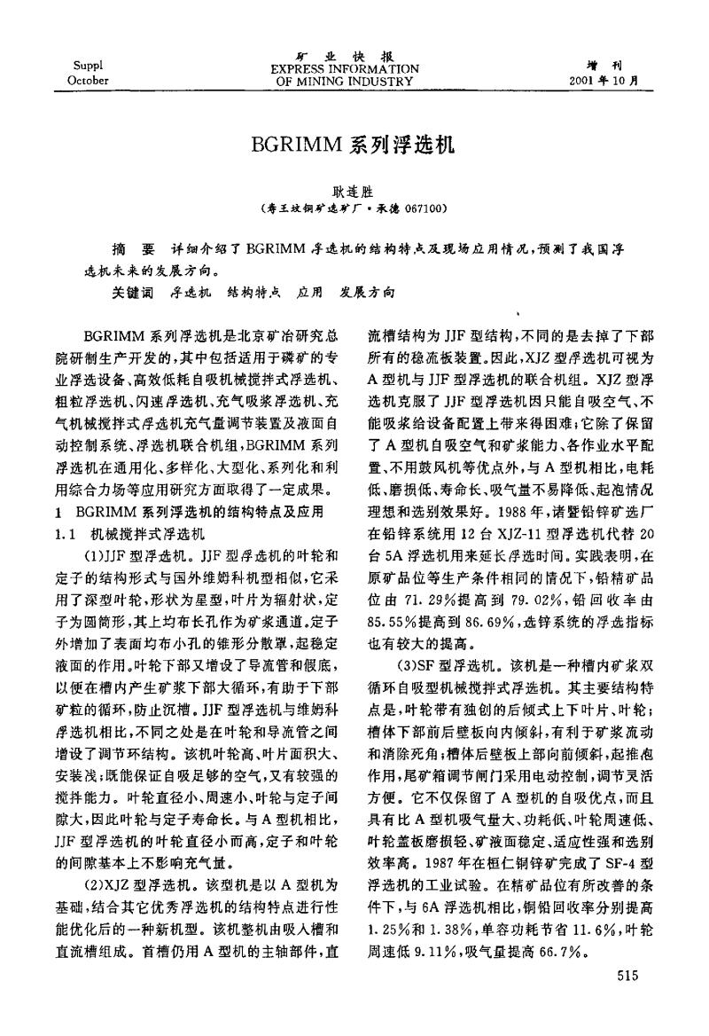 北京矿冶研究总院BGRIMM系列浮选机.pdf