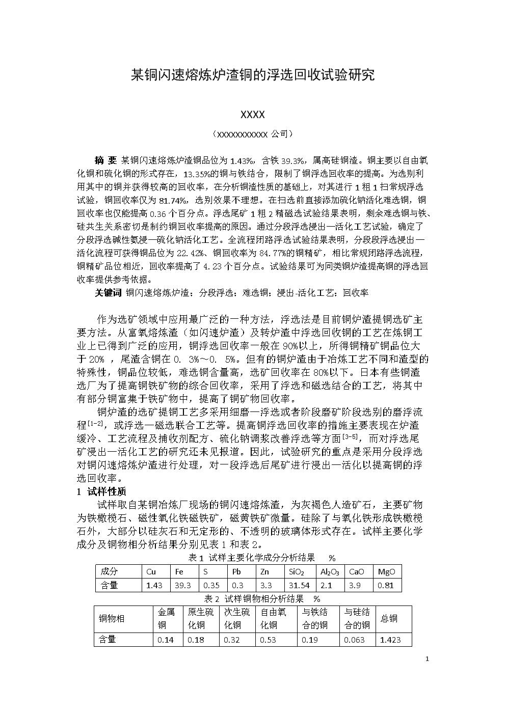 某铜闪速熔炼炉渣铜的浮选回收试验研究(待发表论文).doc