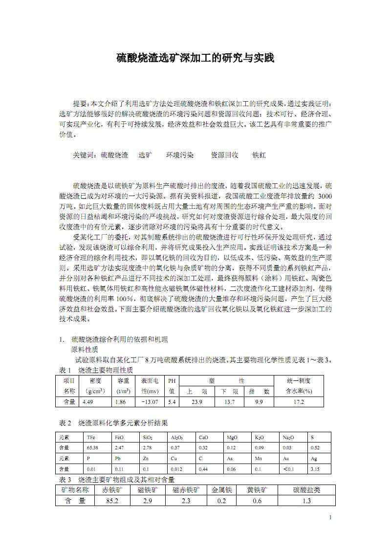 硫酸烧渣选矿深加工的研究与实践(待发表论文).pdf