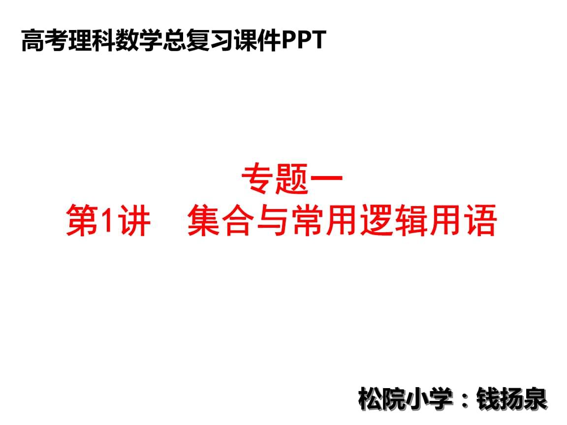 高考理科数学培优专题讲解全套通用版课件PPT.pptx