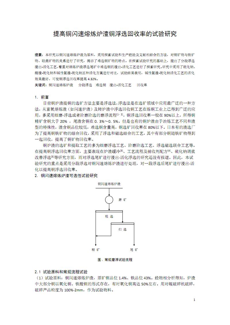 提高铜闪速熔炼炉渣铜浮选回收率的试验研究(待发表论文).pdf