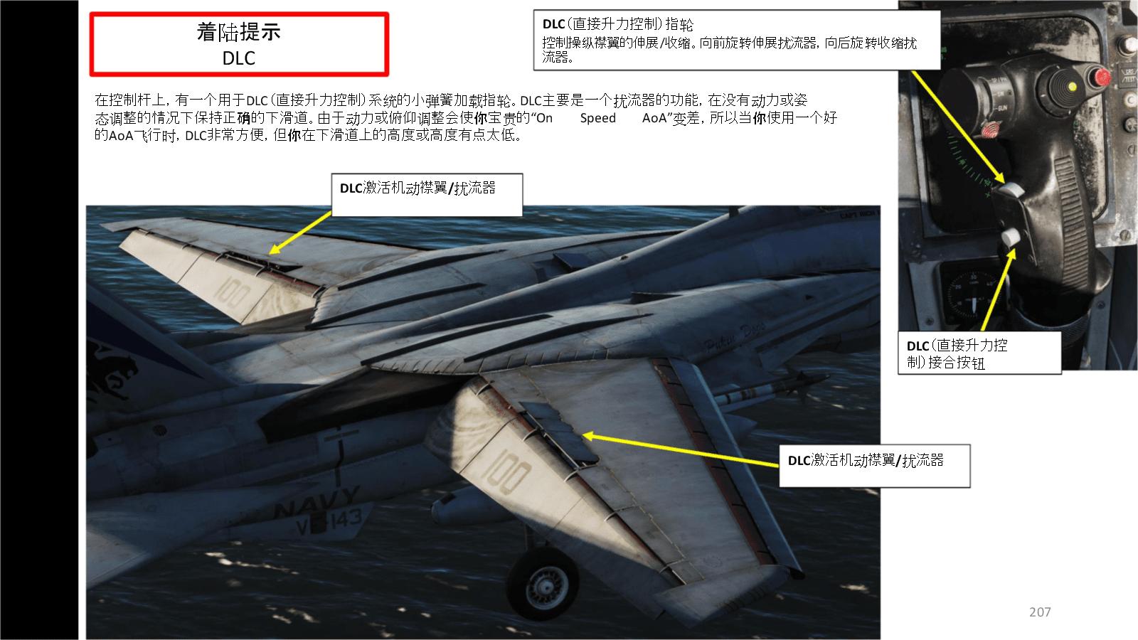 DCS F 14B Tomcat雄猫战斗机 中文指南 6.3着陆提示DLC.docx