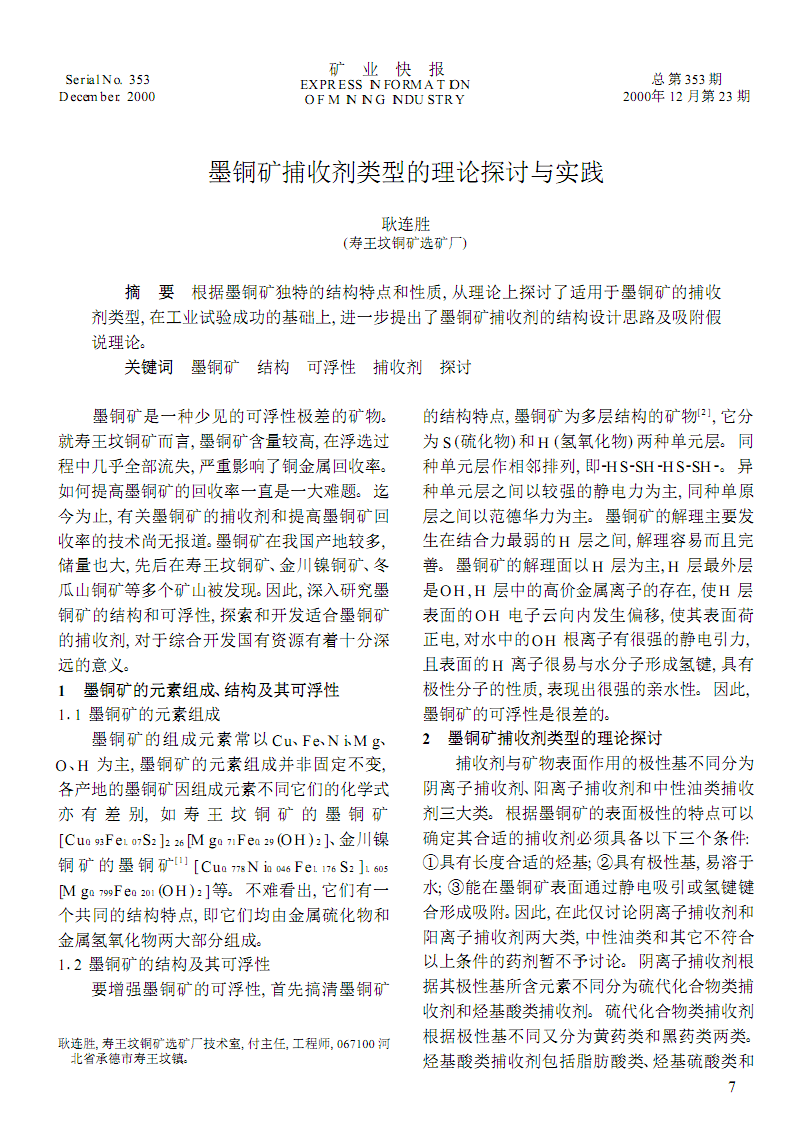 墨铜矿捕收剂类型的理论探讨与实践.pdf