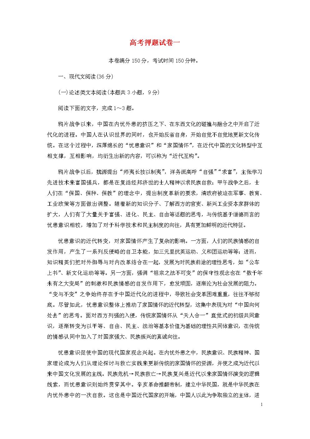 全高考语文押题试卷.docx