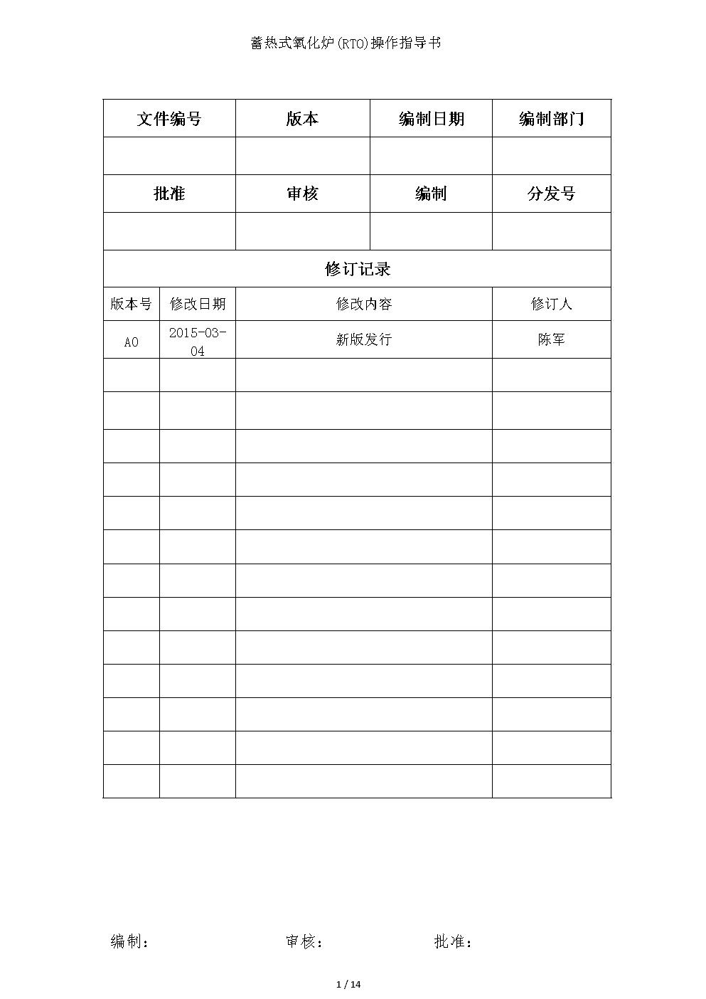 蓄热式氧化炉(RTO)操作指导书.doc