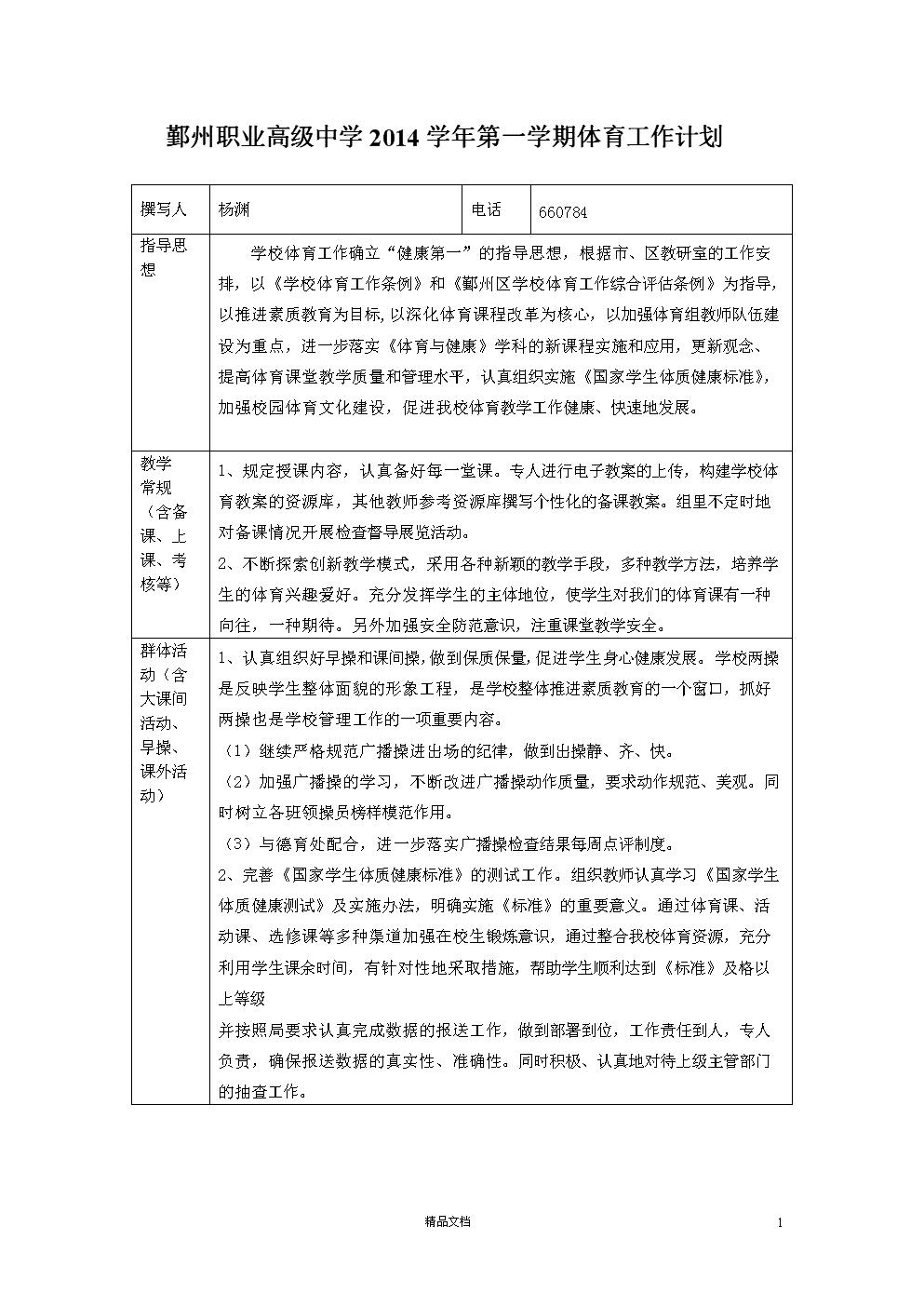 2014学年第一学期教研组工作计划-体艺组.doc