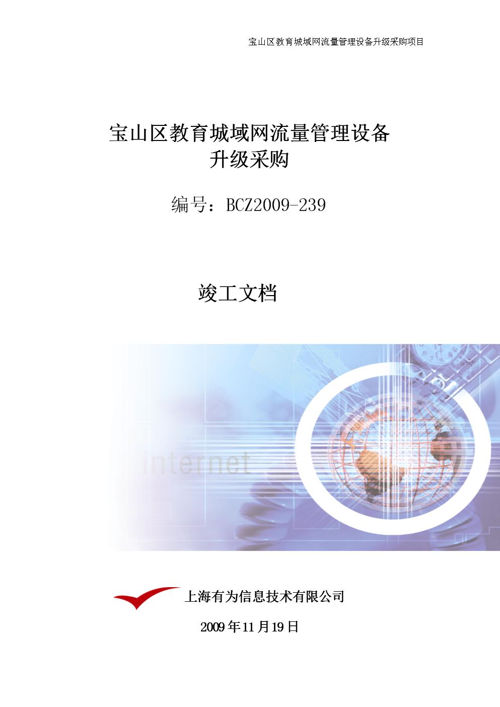 宝山区教育城域网流量管理设备升级采购项目竣工文档.doc