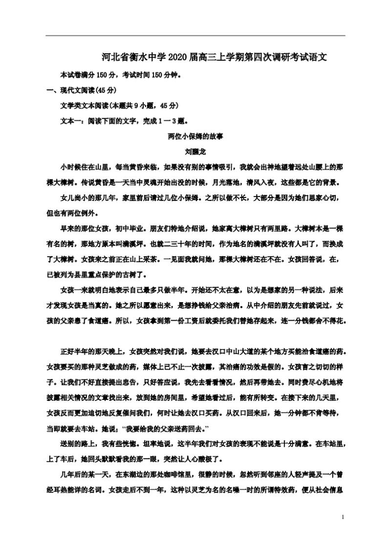 河北省衡水中学2020届高三上学期第四次调研考试语文试题.pdf